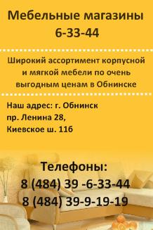 Мебель Обнинск